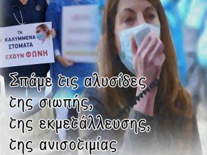8 Μάρτη Η ημέρα της Γυναίκας